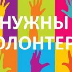 Миссионерскому отделу Саратовской епархии требуются волонтеры