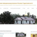 Начал работу сайт храма во имя священномученика Космы Саратовского
