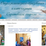 Начал работу сайт отдела религиозного образования и катехизации Саратовской епархии