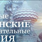 Клирик саратовской епархии прошел курс повышения квалификации в рамках казачьего направления Рождественских чтений