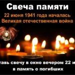 В храмах прозвучал призыв поддержать акцию «Свеча памяти 22 июня — на моем окне»