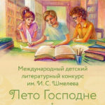 Начался прием работ на международный детский литературный конкурс имени Ивана Шмелева «Лето Господне»