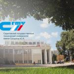 Конференция «Актуальные проблемы социально-гуманитарного и экономического знания»