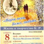 Казанский храм приглашает на лекцию-беседу «Научи меня, Боже, любить…»