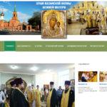 Обновился сайт Казанского храма