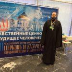 Руководитель отдела по взаимодействию с казачеством Саратовской епархии принял  участие в 25-х международных рождественских образовательных чтениях