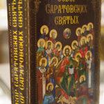 Приглашаем на лекцию-беседу по книге «Собор Саратовских святых: сборник житий»