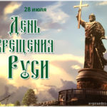 В день празднования Крещения Руси в храмах Всехсвятского благочиния были совершены особые молебные пения