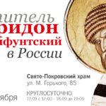 Духовенство Всехсвятского благочиния совершит молебен у мощей святителя Спиридона