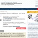 Дистанционное обучение церковной социальной работе 2018-2019