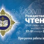 Делегация Саратовской епархии принимает участие в работе XXVII Международных Рождественских образовательных чтений